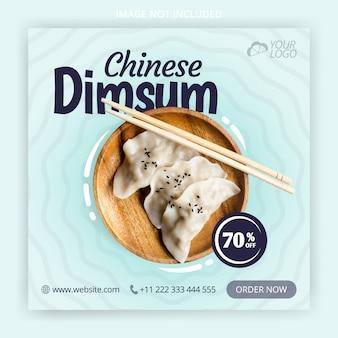 Affiche de promotion des médias sociaux chinois dim sum. modèle d'annonces alimentaires simples