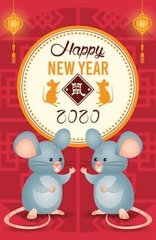 Affiche de rat du nouvel an chinois avec des rats mignons