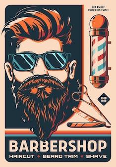 Affiche rétro de salon de coiffure, pôle de salon de coiffure