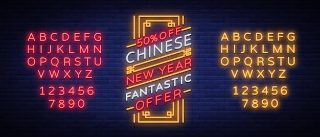 Affiche de vente du nouvel an chinois dans un style néon.