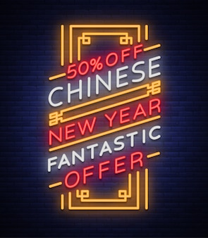 Affiche de vente du nouvel an chinois dans le style néon.