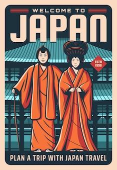 Affiche de voyage au japon, monuments japonais, culture et tradition