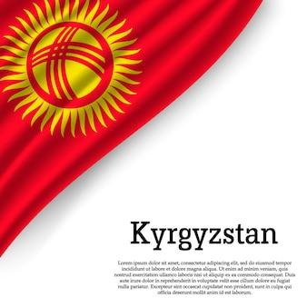 Agitant le drapeau du kirghizistan sur blanc