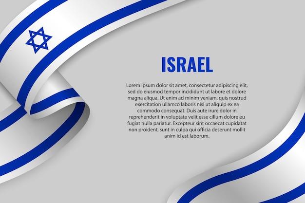 Agitant un ruban ou une bannière avec le drapeau d'israël