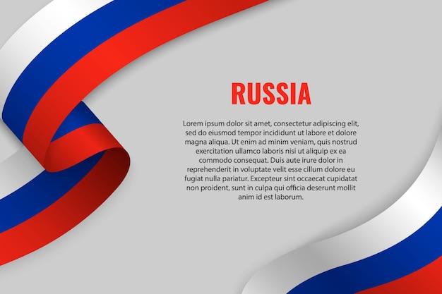 Agitant un ruban ou une bannière avec le drapeau de la russie