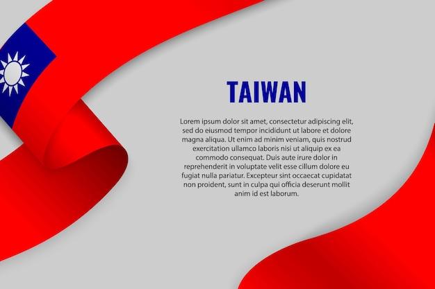 Agitant un ruban ou une bannière avec le drapeau de taiwan