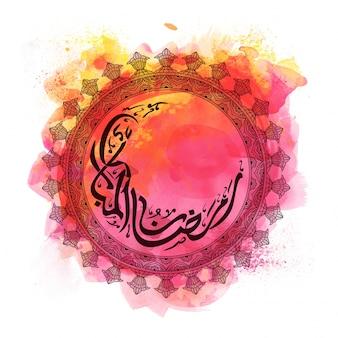 Allah religion typographie fond d'affiche