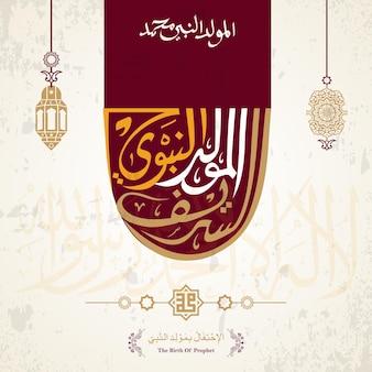 Almawlid alnabawi alsharif a traduit la calligraphie arabe de la naissance honorable du prophète mohammad