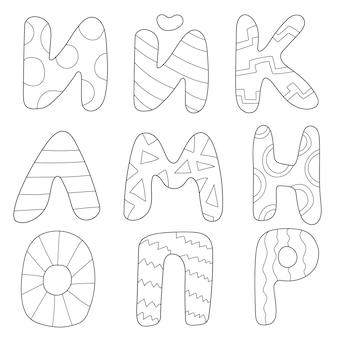 Alphabet de dessin animé de vecteur pour la conception des enfants. lettres russes. abc pour les enfants - dos et blanc - livre de coloriage