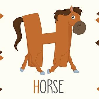 Alphabet illustré lettre h et cheval
