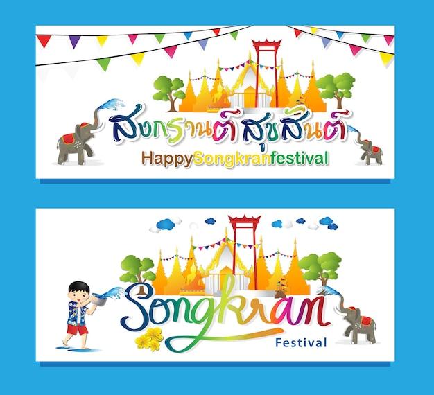 Alphabet thaïlandais songkran festival en thaïlande bannières