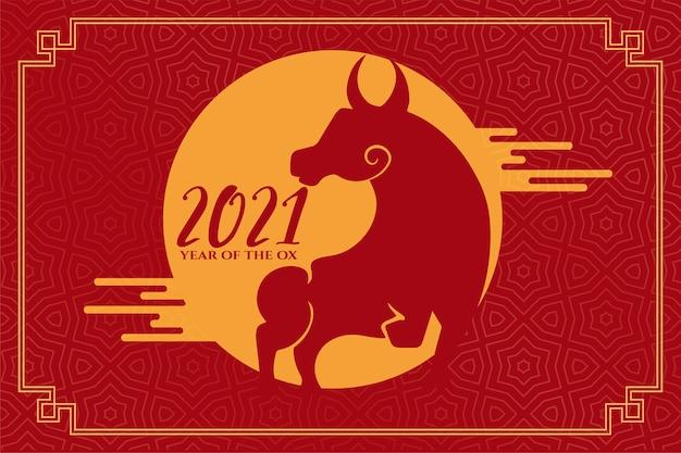 Année chinoise du bœuf 2021 sur rouge