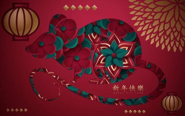 Année de découpage du papier du nouvel an chinois 2020 du rat