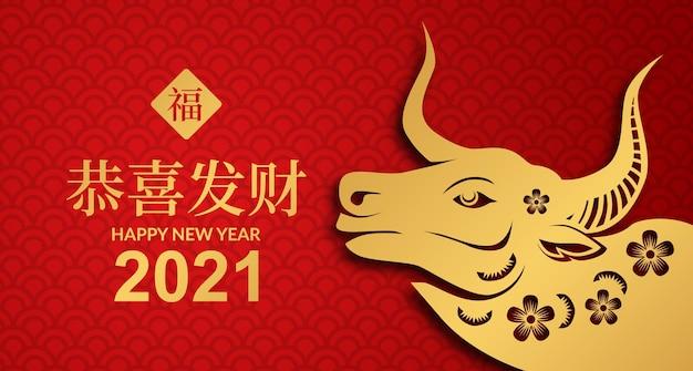 Année du boeuf nouvelle année lunaire chinoise pour les voeux de chance et de fortune.