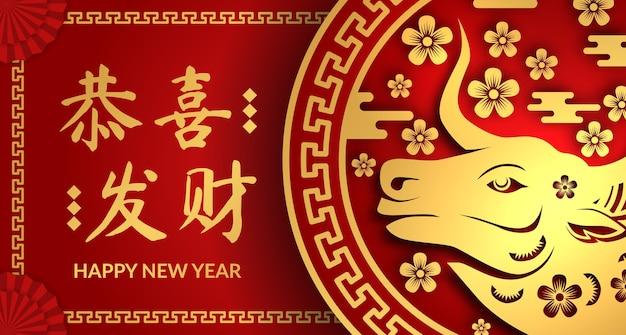 Année du boeuf nouvelle année lunaire chinoise pour les voeux chanceux et fortune avec décoration.