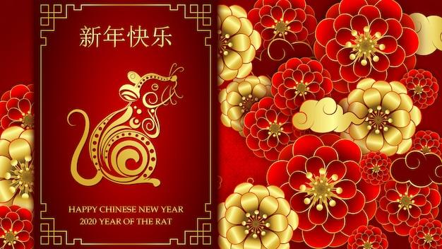 Année du rat, nouvel an chinois 2020