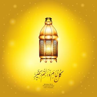 Année prospère voeux de lanterne islamique lumineux