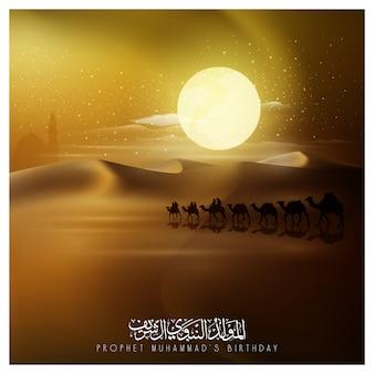 Anniversaire du prophète mahomet islamique avec terre arabe