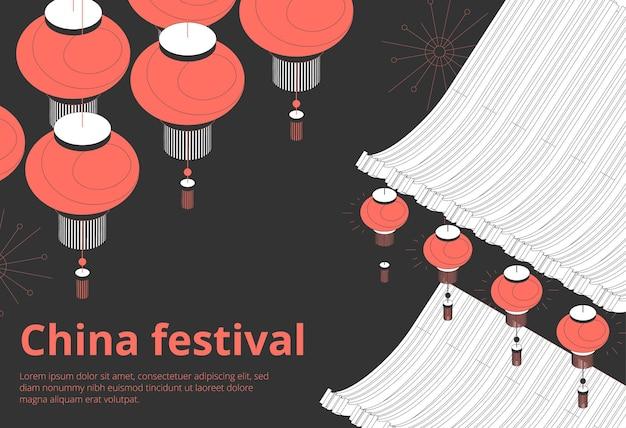 Annonces de calendrier d'invitation d'événements de jour férié du festival chinois bannière isométrique noire avec des lanternes rouges