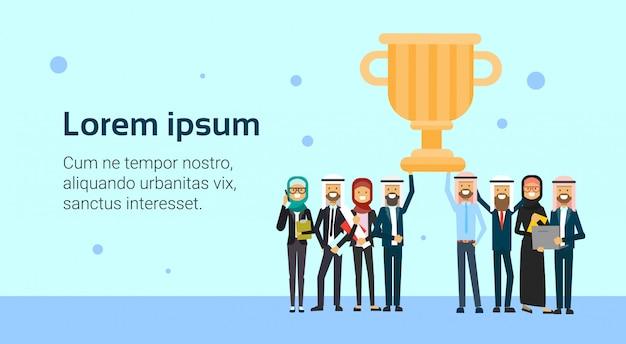 Arabe chef de groupe d'affaires tenir gagnant prix coupe succès équipe travail concept background