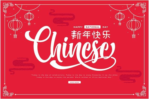 Arrière-plan du modèle de voeux de carte de fête nationale chinoise