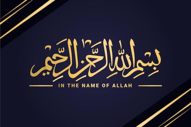 Au nom d'allah lettrage arabe