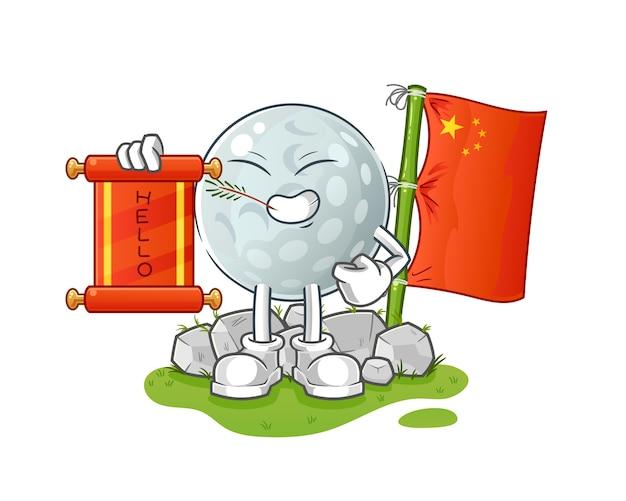 Balle de golf dessin animé chinois. mascotte de dessin animé