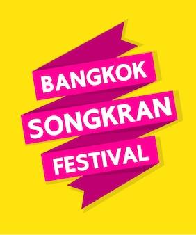 Bangkok songkran festival.