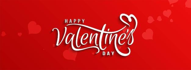 Bannière d'amour élégante de la saint-valentin