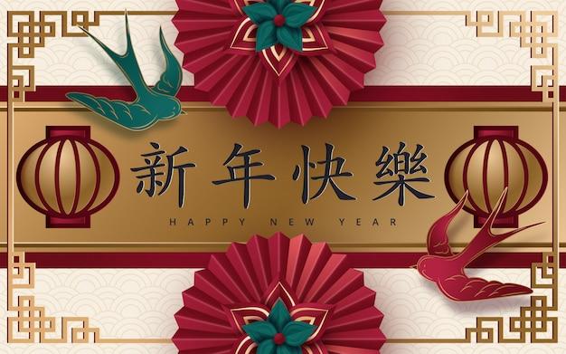 Bannière année lunaire avec lanterne et fleurs en style art papier