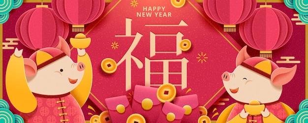 Bannière de l'année lunaire avec le mot fortune écrit en caractères chinois et un joli cochon tenant des lingots d'or