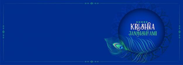 Bannière bleue krishna janmastami avec plume de paon
