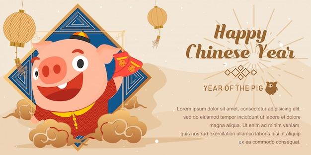 Bannière caractère cochon du nouvel an chinois