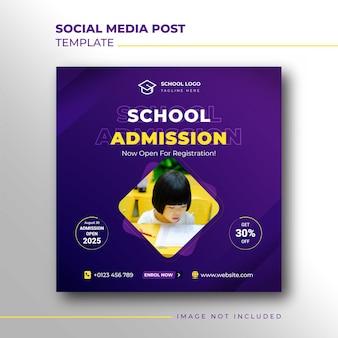 Bannière carrée d'admission à l'école pour le modèle de publication sur les réseaux sociaux