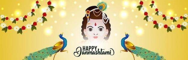 Bannière de célébration heureuse de janmashtami