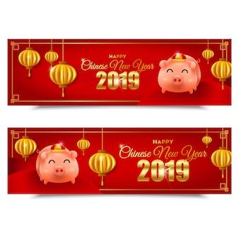 Bannière chinoise du nouvel an