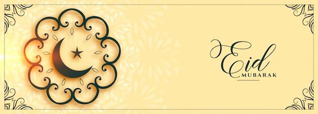 Bannière classique du festival eid mubarak avec décoration islamique