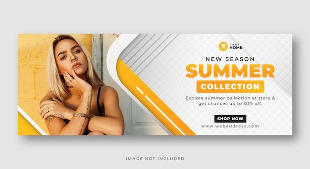 Bannière de couverture de vente d'été pour les médias sociaux