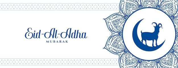 Bannière décorative du festival eid al adha