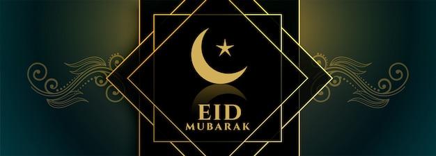 Bannière décorative du festival eid mubarak conception islamique