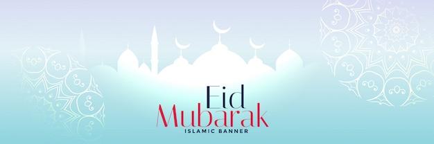 Bannière décorative du festival eid mubarak