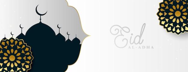Bannière décorative du festival islamique de bakrid de l'aïd al adha