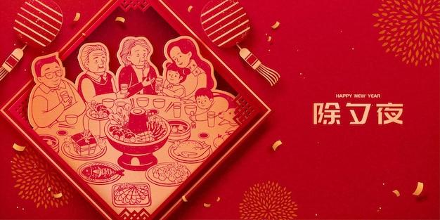 Bannière de dîner de réunion animée de la famille élargie en or et rouge avec fond de lanternes suspendues