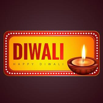 Bannière diwali heureuse et élégante