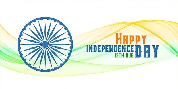 Bannière drapeau indien joyeux jour de l'indépendance