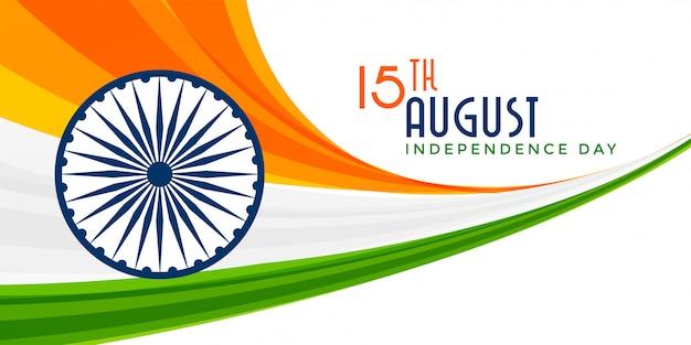 Bannière drapeau indien tricolore ondulé