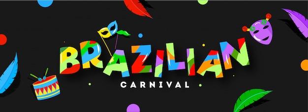 Bannière du carnaval du brésil