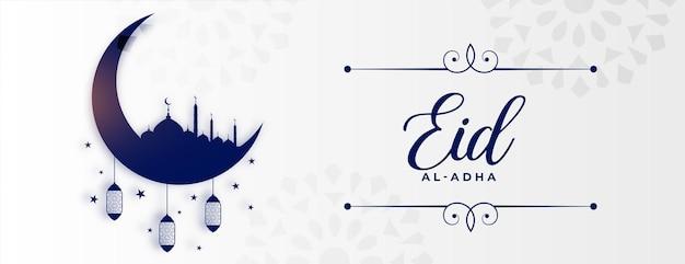 Bannière du festival de la fête musulmane eid al adha barid