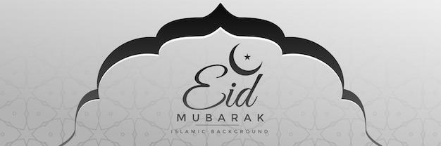 Bannière du festival islamique eid moubarak