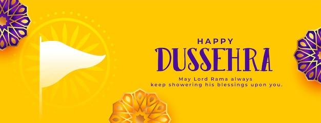 Bannière du festival jaune traditionnel dussehra heureux